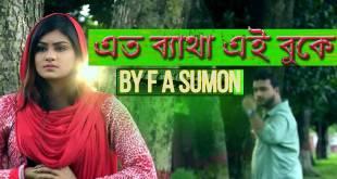 F A Sumon
