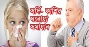 সর্দি কাশি